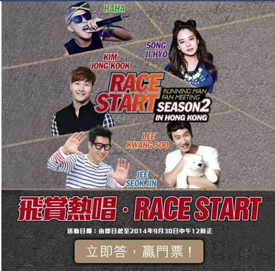 Running Man香港見面會免費門票 - KSD 韓星網 (明星)