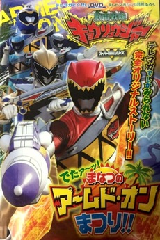 Zyuden Sentai Kyoryuger: It's Here! Armed On Midsummer Festival