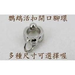 鸚鵡腳環/各種尺寸可選/活扣環/活扣開口腳環/不要時可以拿掉/需要時再掛上/ - 露天拍賣
