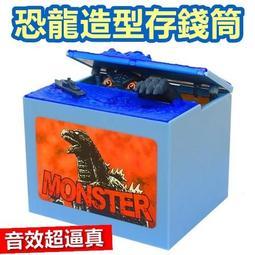 恐龍存錢筒 哥吉拉存錢筒 存錢筒 存錢桶【RS428】 - 露天拍賣