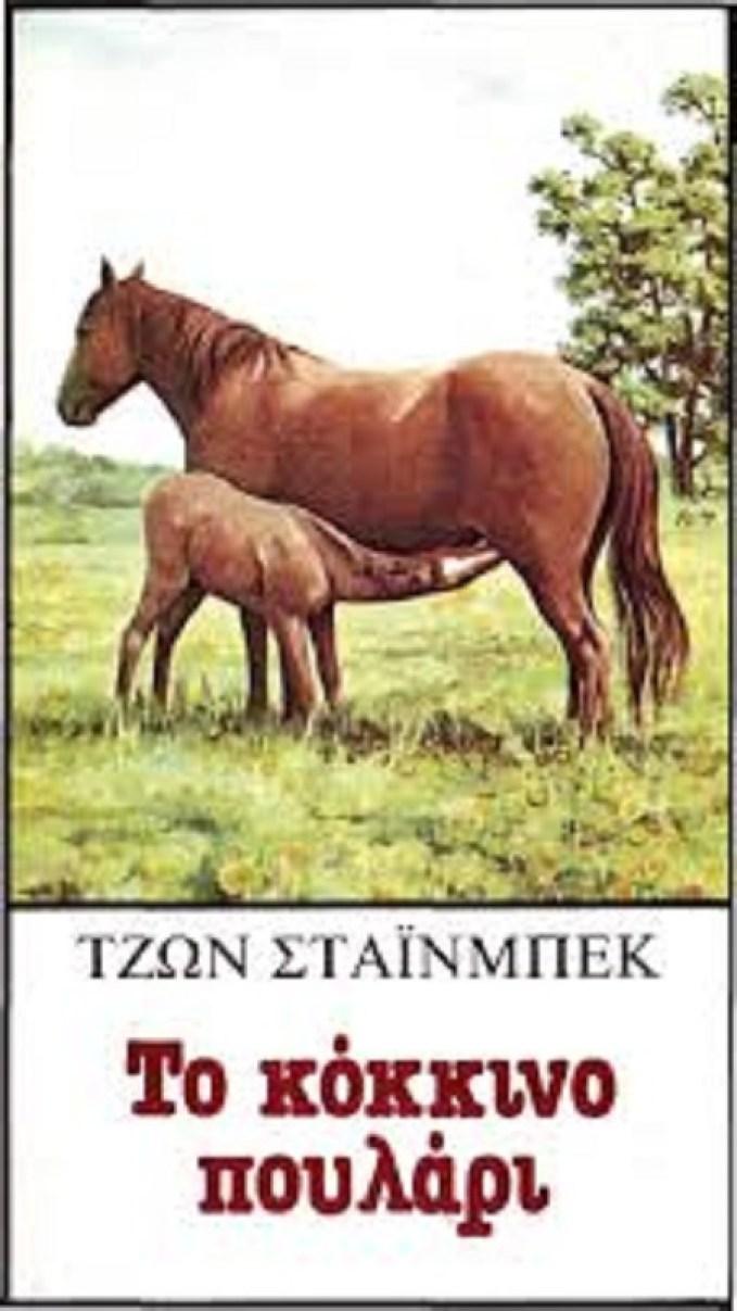 Το Κόκκινο Πουλάρι - Skroutz.gr