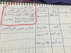 This IS my handwriting but I wrote this a couple years ago and I cant really read those few words. 💀💀💀 If you can read the top part I circled could you write it neater so I can rewrite it better? I have no idea what it says. Its meant to say أعراب المنادى