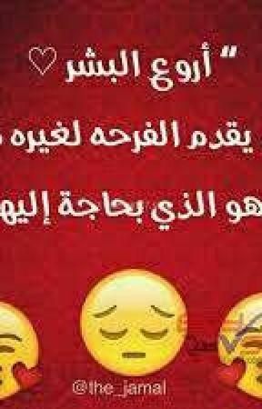 كتاب من اشعاري شعر عراقي حزين Wattpad