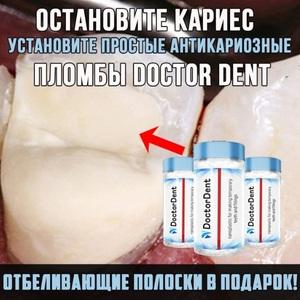 Нанопластик для изготовления зубов и пломб Doctor Dent