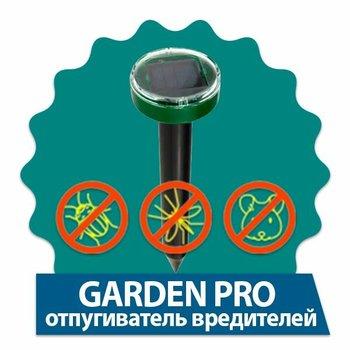 Garden Pro отпугиватель купить