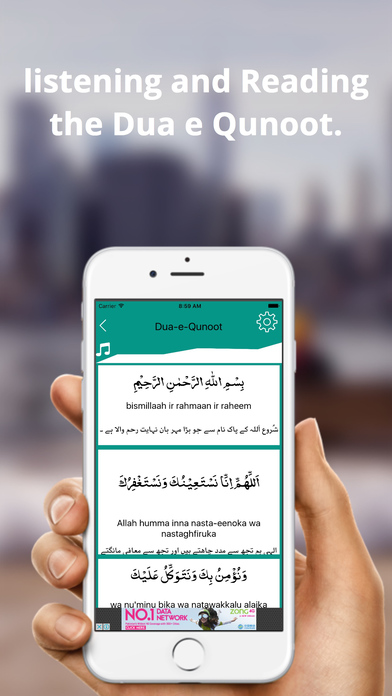 Learn Dua E Qunoot With Mp3 And Translation By Muhammad