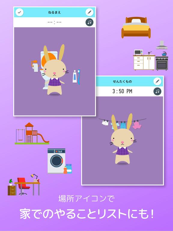 Checkie! - 文字のない持ち物チェックリスト Screenshot