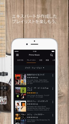 Amazon Music with Prime Music 5.5.0
