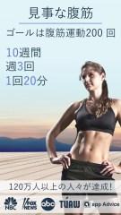 Situps: 0 to 200. 腹筋 コーチ, 腹筋運動 (sit ups exercise)