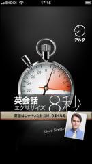 スティーブの英会話8秒エクササイズ 【録音機能つき】(アルク)
