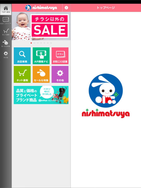 西松屋アプリ Screenshot
