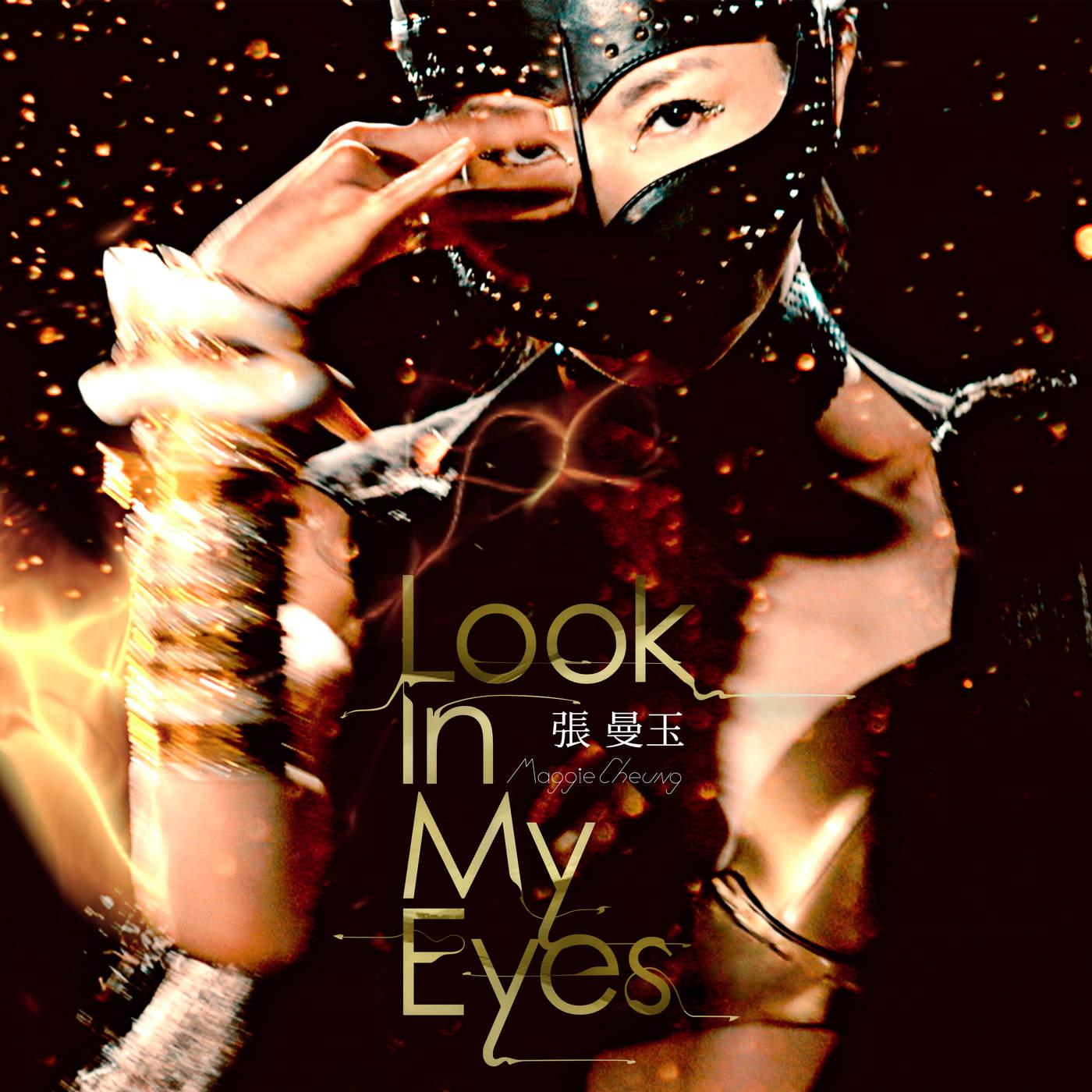 张曼玉 - Look in My Eyes - Single
