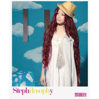邓丽欣 - Stephilosophy