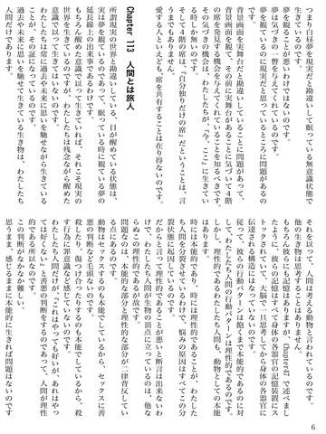 月刊 みおつくし by PressPad Sp. z o.o.