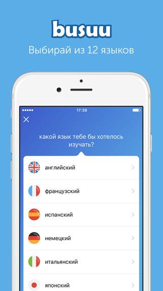 busuu - Изучай испанский, французский, английский, итальянский, немецкий, португальский, русский, турецкий, польский бесплатно Screenshot