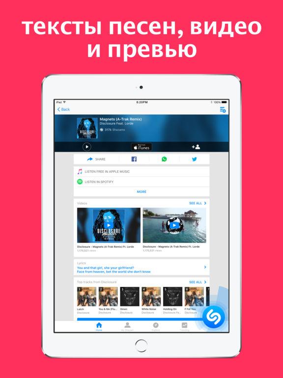 Shazam - Находи музыку, видео и тексты песен Screenshot