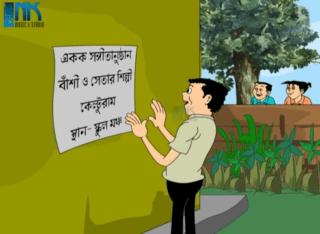 Nonte Fonte Episode Keltur Sangit Charcha
