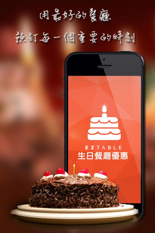餐廳生日優惠 for iPhone