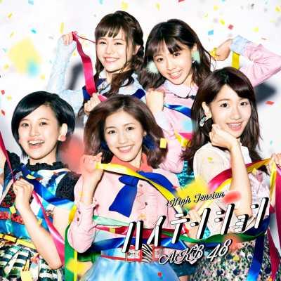 AKB48 - ハイテンション (Type C) - EP