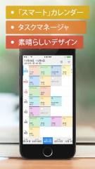 Calendars 5 - タスクマネージャ搭載、Google カレンダーとも同期可能なスマート・カレンダーアプリ