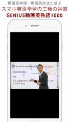 GENIUS動画英熟語1000