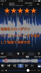 Anytune Pro+ - 音楽練習パーフェクト