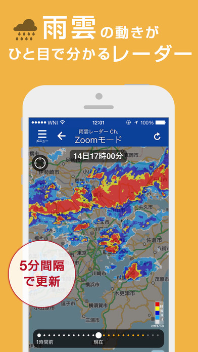 天気予報のウェザーニュースタッチ 地震速報・雨雲の天気アプリ Screenshot