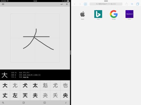 wishoTouch 和英・漢字辞典 Screenshot