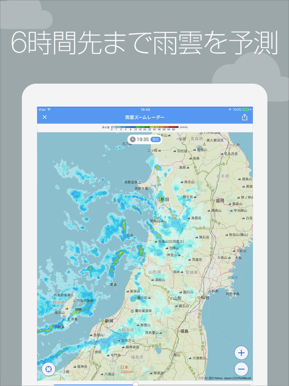 Yahoo!天気 - 雨雲の接近がわかる気象予報レーダー搭載アプリ Screenshot