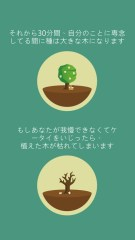 Forest: スマホ中毒の解決法