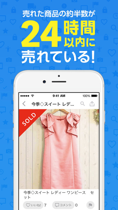 フリマアプリ-メルカリ フリマでかんたんショッピング Screenshot