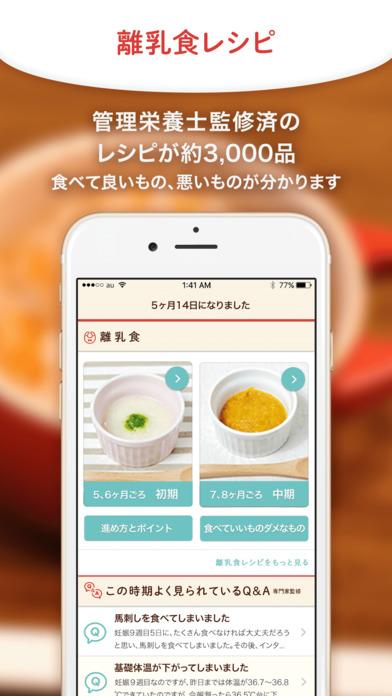 妊娠・出産・育児・離乳食/クックパッドベビー Screenshot