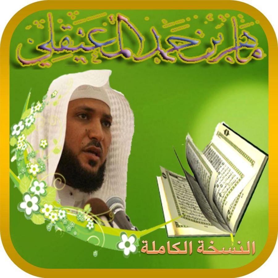 مدونة نور الهداية الدعوية القرآن بصوت ماهر المعيقلي بدون انترنت