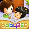 chinababy365.com - baby365-打碎了温度计-安全课程 artwork