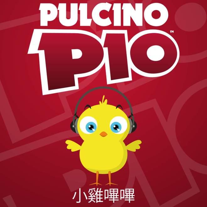 Pulcino Pio - 小鸡哔哔 - Single