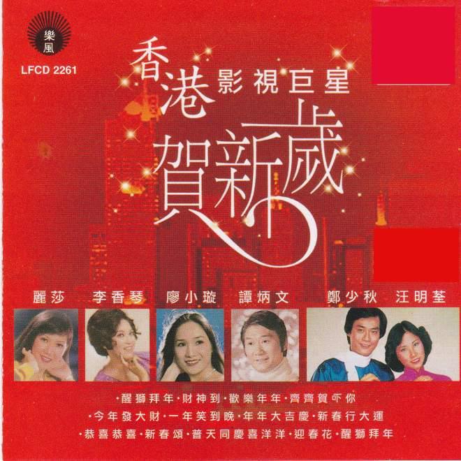 群星 - 香港影视巨星 贺新岁