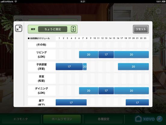 D-HEMS Ⅱ:在 App Store 上的 App