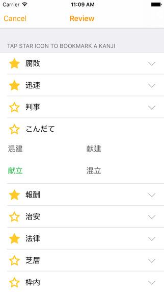 JLPT Kanji Quiz N1~N5 on the App Store