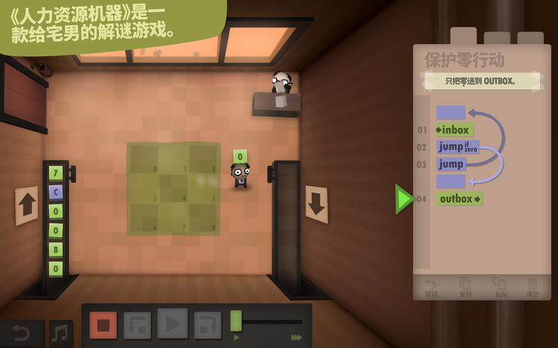 人力资源机器 Human Resource Machine for Mac 1.0 破解版 - 好玩不烧脑的解谜小游戏