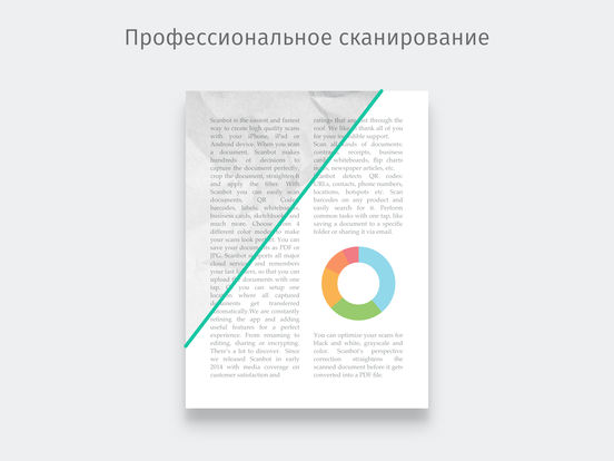 Scanbot 6 - Сканер документов & QR кодов Screenshot
