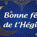 Nouvel an musulman: Bonne année 1441 H !