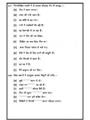 A2zworksheets Worksheets Of Hindi Grammarhindilanguage,workbook Of Hindi Grammarhindilanguage