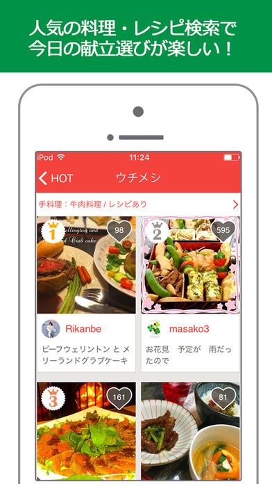 料理写真SNS!グルメ店検索レシピ動画日記 ミイル Screenshot
