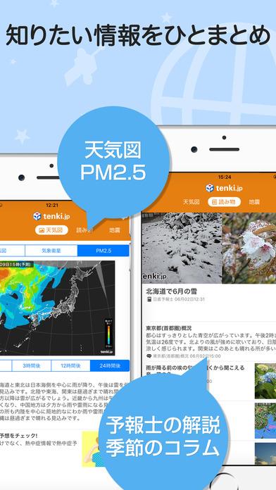tenki.jp 天気・地震・台風やレーダーで雨雲もわかる天気予報 Screenshot
