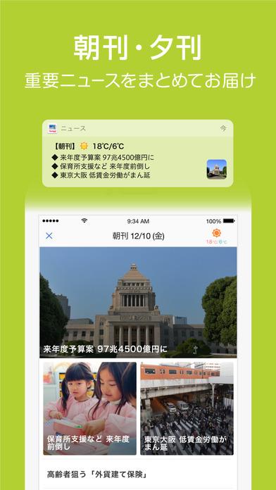 Yahoo!ニュース 地震など防災通知、災害ニュースの速報も Screenshot