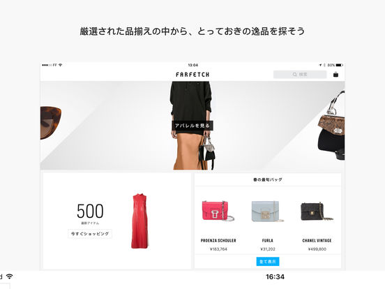 Farfetch ー世界の一流ブランド&デザイナー満載のショッピングアプリ Screenshot