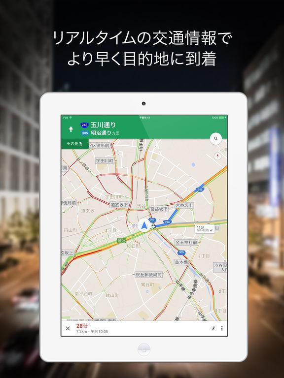 Google マップ - ナビ、乗換案内 Screenshot