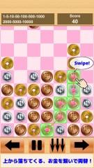 パズマネー 〜世界のお金を両替パズル