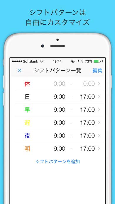 シフト勤務カレンダー (シフカレ) Screenshot