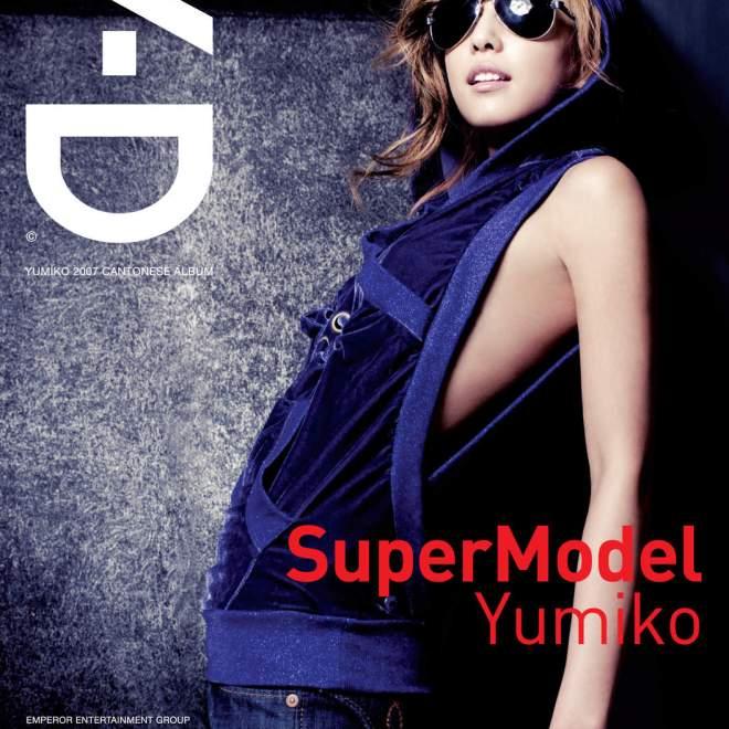 郑希怡 - Super Model